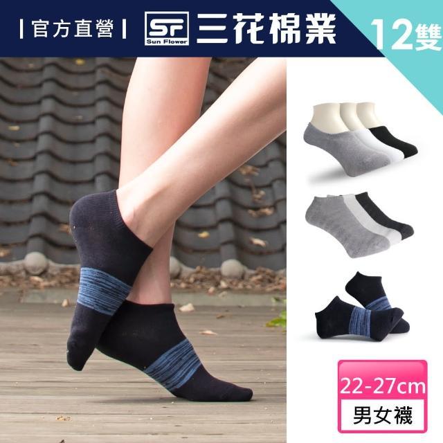 【SunFlower 三花】超透氣隱形運動襪12雙組(男女襪 多款任選)