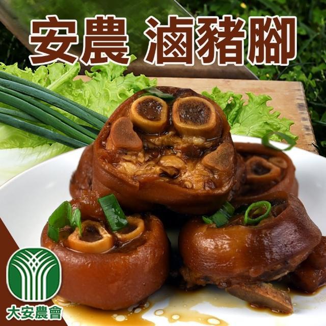 【大安農會】安農 滷豬腳-800g-包(2包一組)