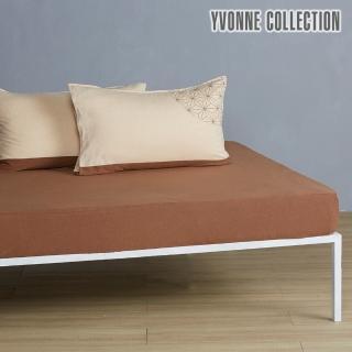 【Yvonne Collection】特大素面純棉床包(栗子棕)