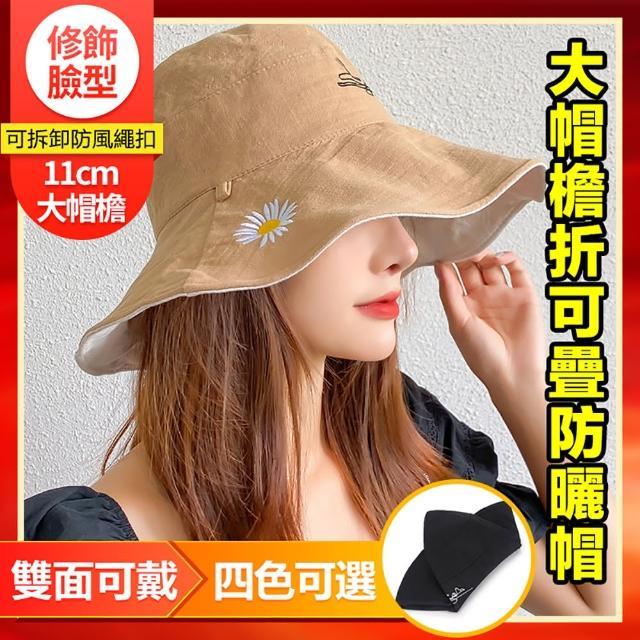 【Star 星】大帽簷雙面可折疊遮陽帽(11cm 大帽檐設計)
