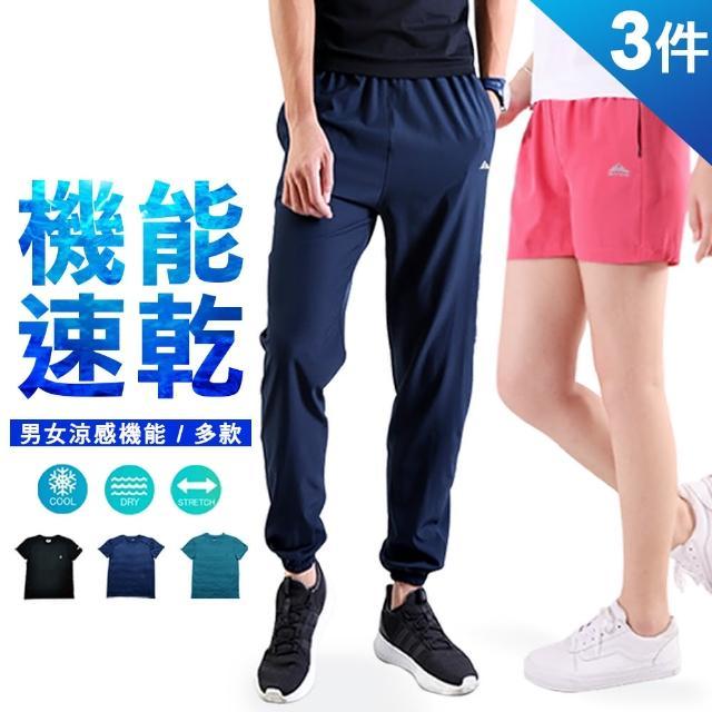 【JU SHOP】三件組-男女款!機能速乾運動褲/長褲/速乾褲/短褲/吸濕排汗(多款版型)