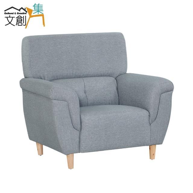 【文創集】路巴庫 簡約灰貓抓皮革單人座沙發椅