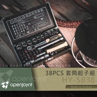 【拓幸良品 Openjoynt】38PCS 套筒起子組 戶外工具組 工具組 螺絲起子組 露營工具