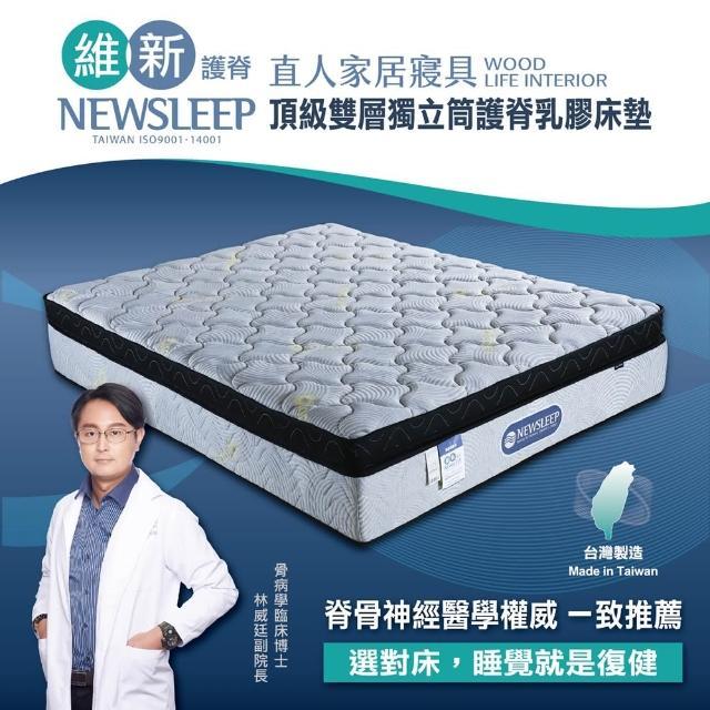 【直人木業】NEWSLEEP 頂級雙層獨立筒護脊乳膠床墊-6尺