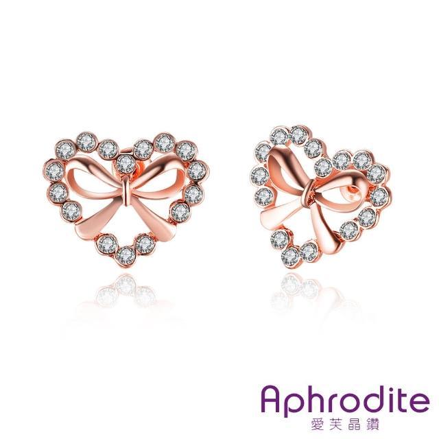 【Aphrodite 愛芙晶鑽】蝴蝶結小愛心造型水鑽耳環(白鑽玫瑰金色)