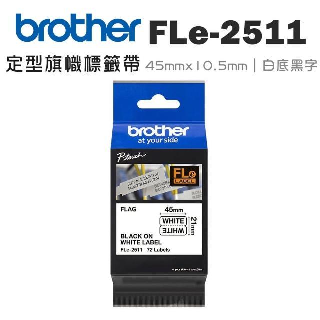 【brother】FLe-2511 定型旗幟標籤帶(45mm x 10.5mm 白底黑字)