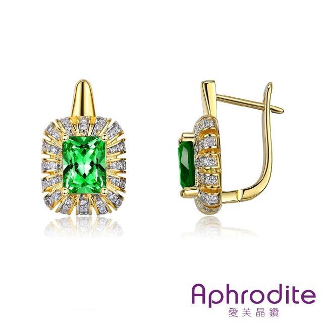 【Aphrodite 愛芙晶鑽】光芒四射綠寶石璀璨美鑽造型耳環(黃金色)