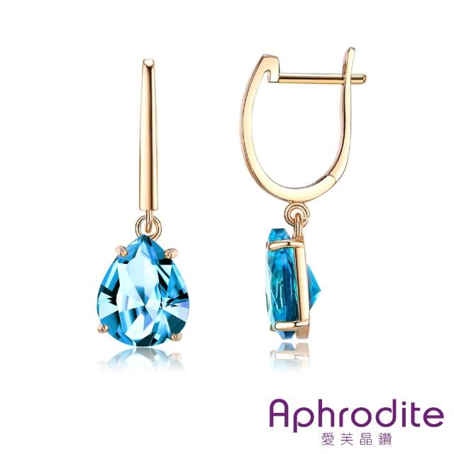 【Aphrodite 愛芙晶鑽】藍色水滴鋯石極簡造型耳環(香檳金色)