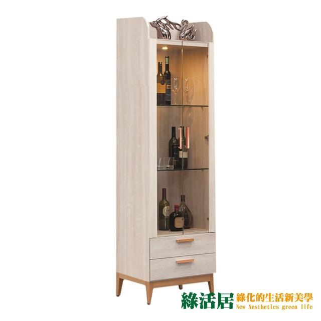 【綠活居】伊森瑪 雙色2尺二門二抽展示櫃/收納櫃