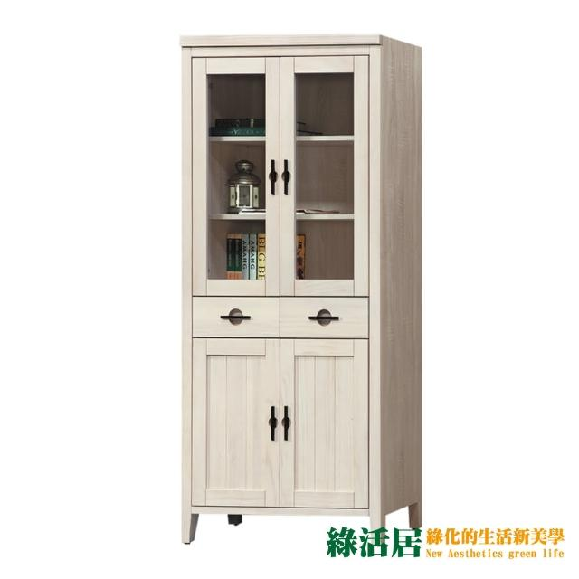 【綠活居】馬爾 時尚2.8尺四門二抽書櫃/收納櫃