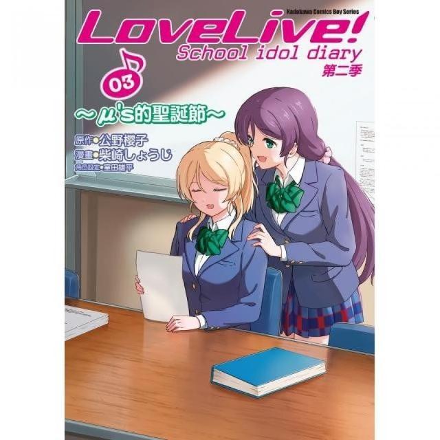 LoveLive!School idol diary第二季(3)☆μ's的聖誕節☆