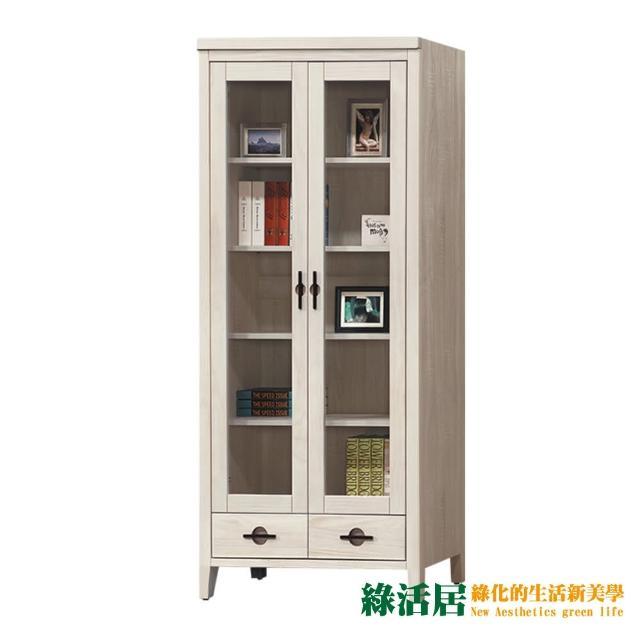 【綠活居】馬爾 時尚2.8尺二門二抽書櫃/收納櫃