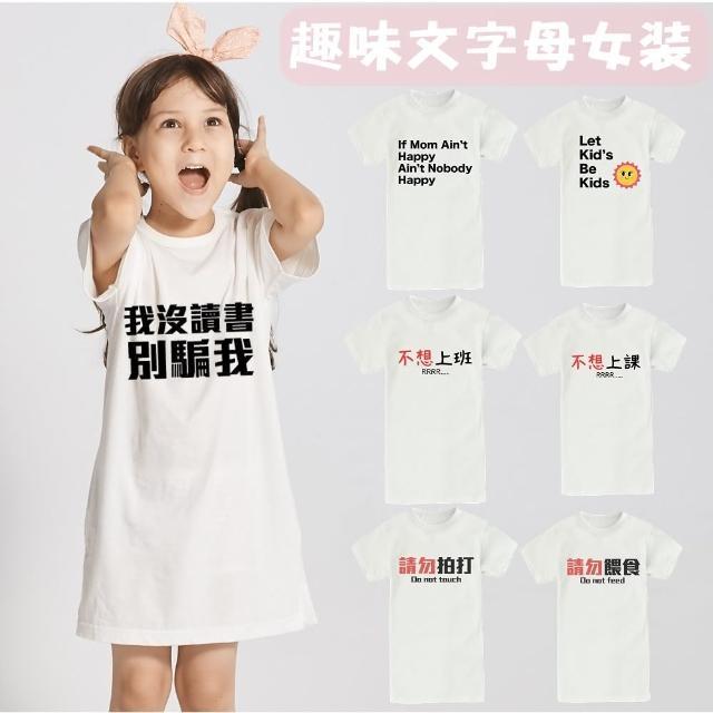 【Baby 童衣】獨家趣味文字印花親子裝 母女裝 66256(共4款)