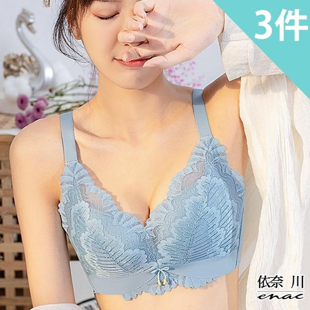 【enac 依奈川】藍色夏威夷蕾絲收副乳薄款無痕無鋼圈內衣(超值3件組-隨機)