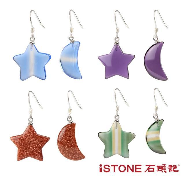 【石頭記】水晶耳環-星月相隨(多材質選)