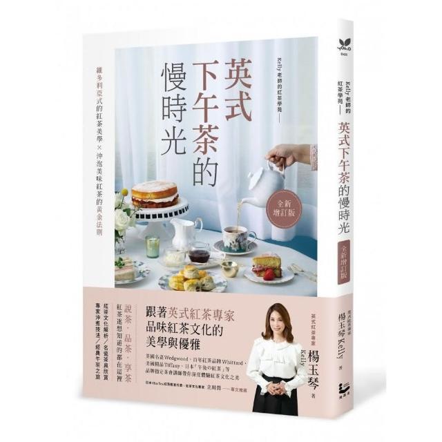 英式下午茶的慢時光〔全新增訂版〕:維多利亞式的紅茶美學×沖泡美味紅茶的黃金法則