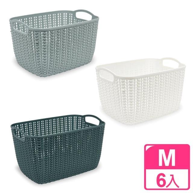 【完美主義】韓系質感簡約仿編織收納籃/提籃M-6入組(三色可選)