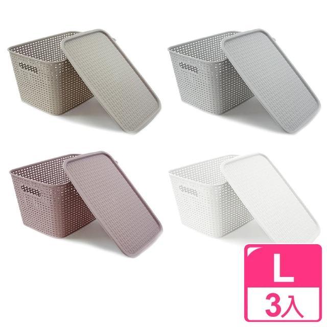【完美主義】韓系簍空格紋附蓋收納盒L-3入組(四色可選)