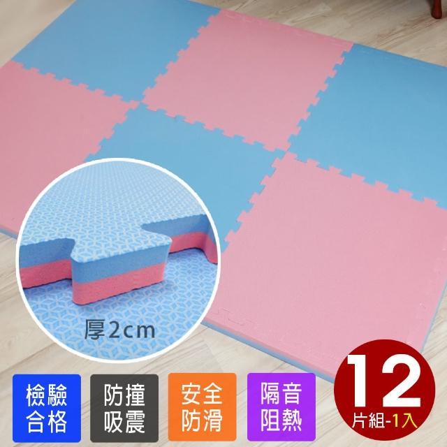 【Abuns】彩漾激厚2CM雙色大巧拼地墊-附贈邊條(12片裝-適用1.5坪)