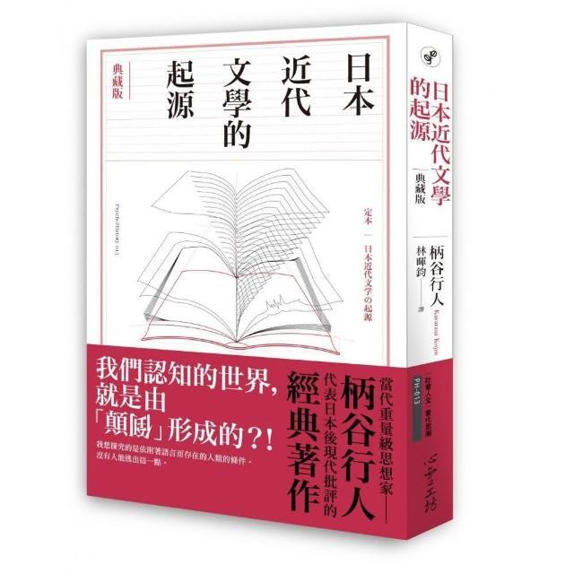 日本近代文學的起源【典藏版】