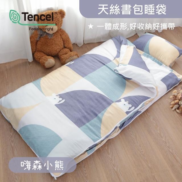【R.Q.POLO】100%天絲兒童冬夏兩用鋪棉書包睡袋組(嗨森小熊)