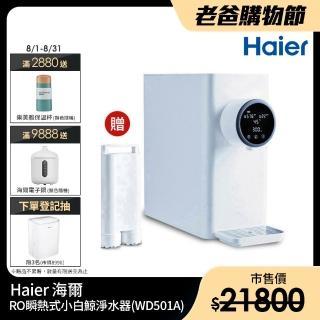 【Haier 海爾】5L免安裝RO瞬熱式淨水器WD501小白鯨+專用濾芯1入(共2年份專用濾心組)
