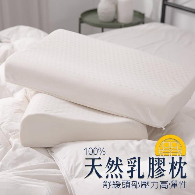 【Jindachi金大器】斯里蘭卡天然乳膠枕 護頸人體工學型 Q彈透氣