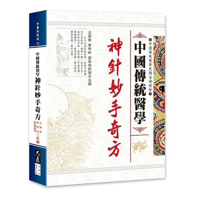 【大展出版社】中國傳統醫學 神針妙手奇方