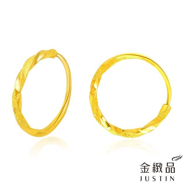 【金緻品】黃金圈耳環 亮采光暈 小款 0.31錢(9999純金 鑽砂 亮面 亮環 旋轉 圈式 經典款 圈圈)