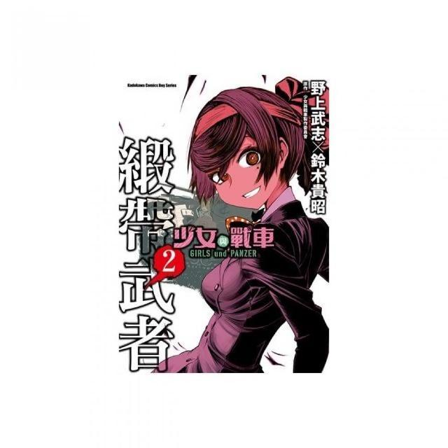 少女與戰車 緞帶武者(2)