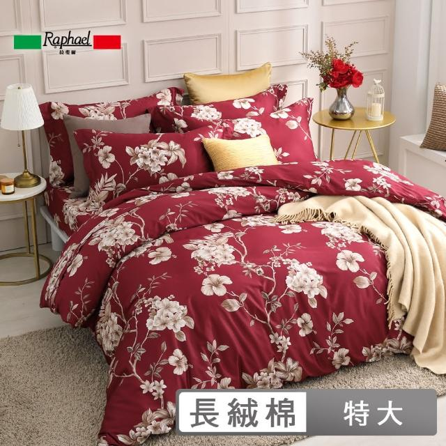 【Raphael 拉斐爾】60支長絨棉四件式被套床包組-楓丹(特大)