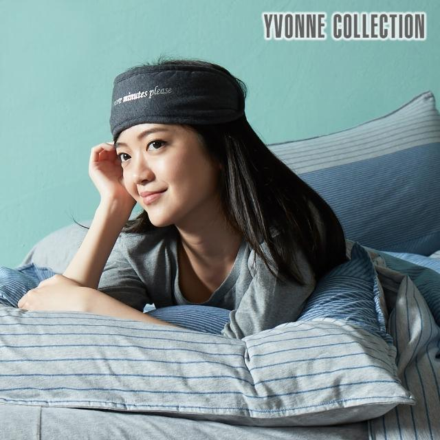 【Yvonne Collection】旅行眼罩_附束口收納袋(鐵灰)