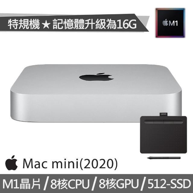 【+Wacom入門繪圖板】特規機 Mac mini M1晶片 8核CPU 8核GPU(16G/512G SSD)