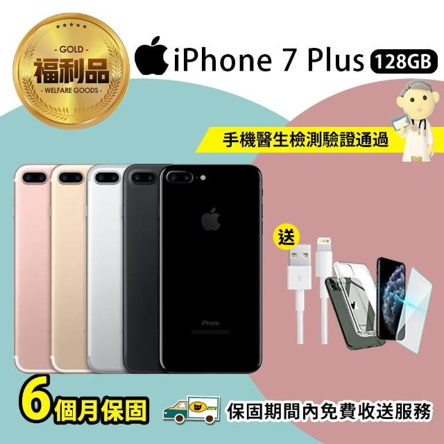 【Apple 蘋果】福利品 iPhone 7 Plus 128GB(原廠配件+保固6個月)