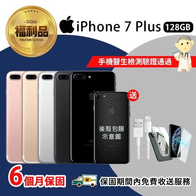 【Apple 蘋果】福利品 iPhone 7 Plus 128GB(手機包膜+原廠配件+保固6個月)
