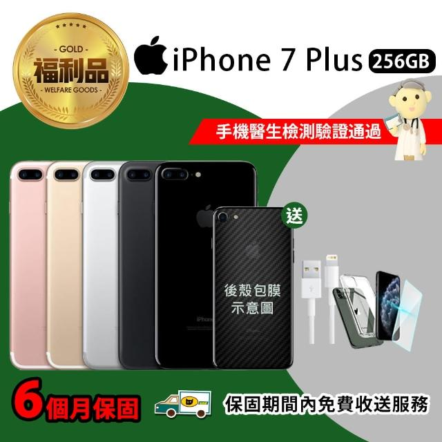 【Apple 蘋果】福利品 iPhone 7 Plus 256GB(手機包膜+原廠配件+保固6個月)