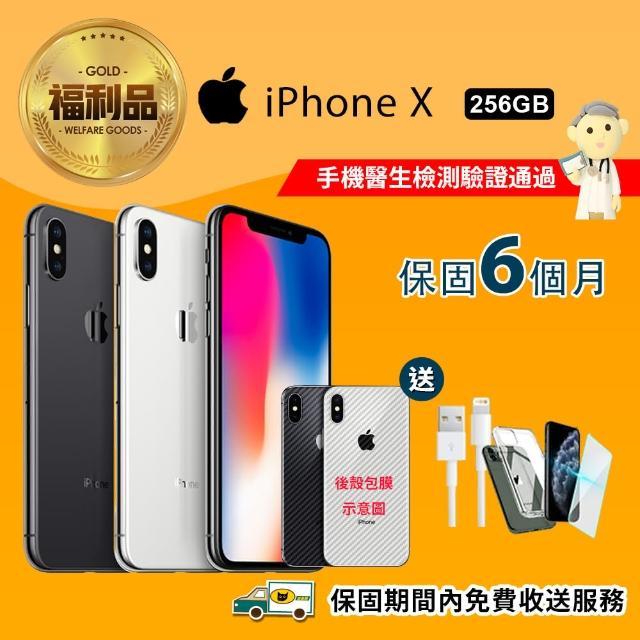 【Apple 蘋果】福利品 iPhone X 256G(手機包膜+原廠配件+保固6個月)