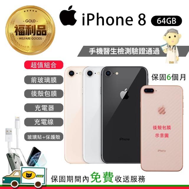 【Apple 蘋果】福利品iPhone 8 64GB(手機包膜+原廠配件+保固6個月)