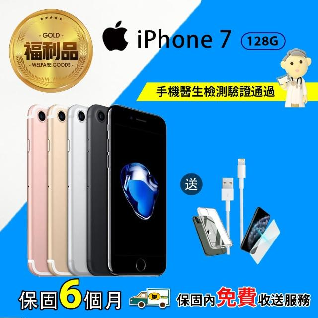 【Apple 蘋果】福利品 iPhone 7 128GB(原廠配件+保固6個月)