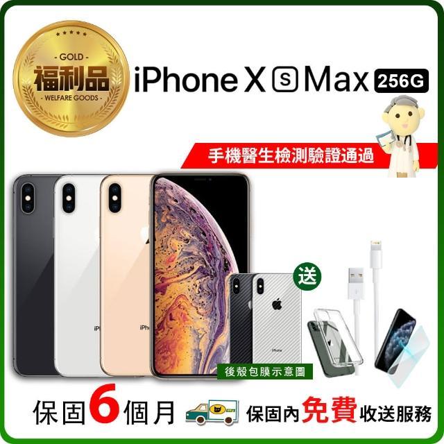 【Apple 蘋果】福利品 iPhone XS MAX 256G(手機包膜+原廠配件+保固6個月)