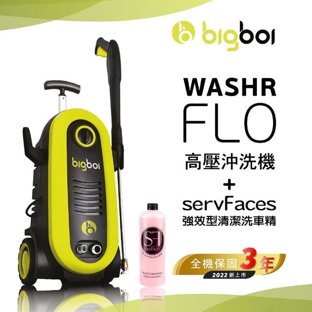 【bigboi】送德國SF洗車精 WashR FLO 全新高壓沖洗機(清洗機 清潔機 汽車美容 洗車機)