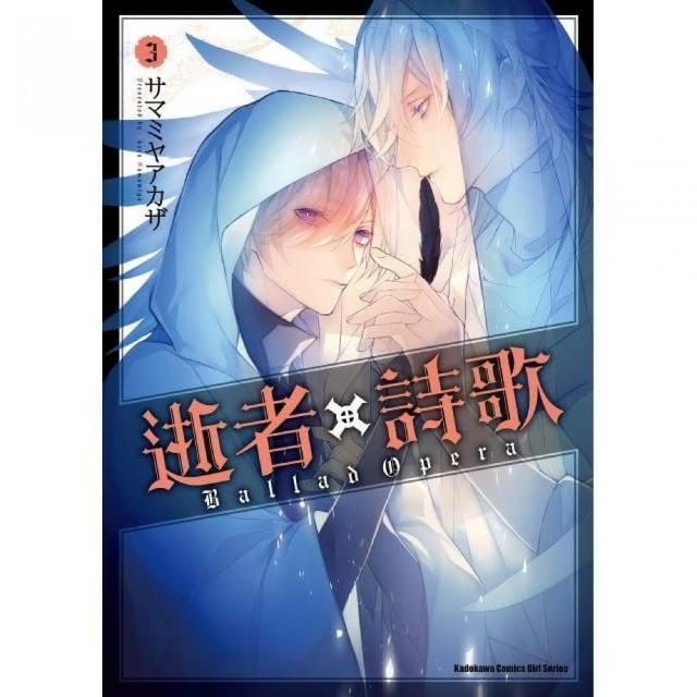 逝者╳詩歌 Ballad Opera(3)