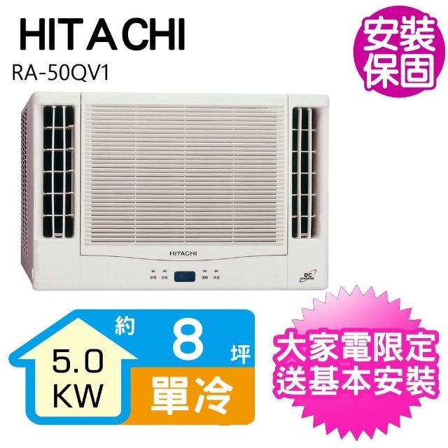 【HITACHI 日立】8坪變頻單冷雙吹窗型冷氣(RA-50QV1)