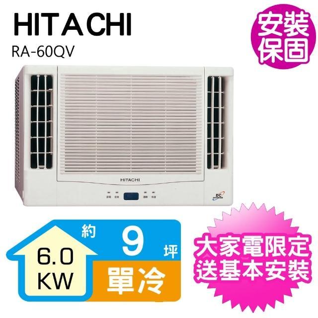 【HITACHI 日立】9坪變頻單冷雙吹窗型冷氣(RA-60QV)