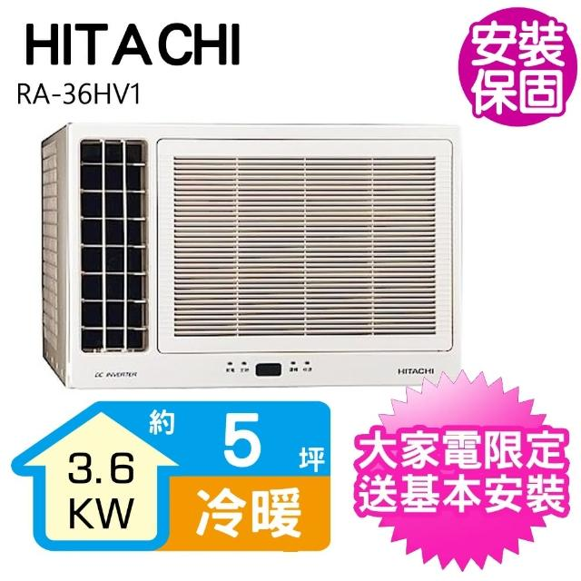 【HITACHI 日立】5坪變頻冷暖左吹窗型冷氣(RA-36HV1)