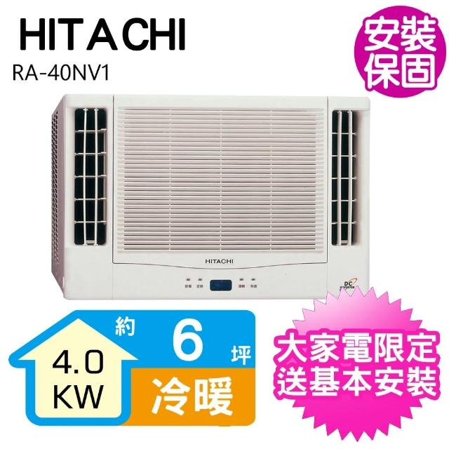 【HITACHI 日立】6坪變頻冷暖雙吹窗型冷氣(RA-40NV1)