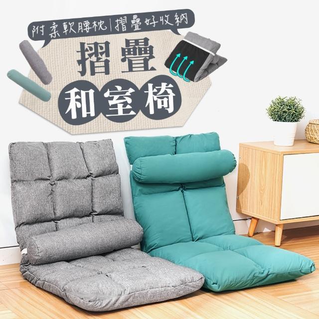 可調式折疊和室椅 榻榻米折疊懶人沙發(摺疊椅 附腰枕)