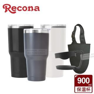 【Recona】陶熹真空酷冰杯900ml(搭專用杯袋杯架)