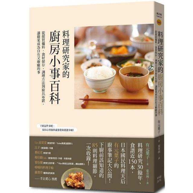 料理研究家的廚房小事百科:從採買備料、食材保存、調理方法到廚具布置,讓做菜成為自在又療癒的事