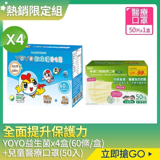 【悠活原力】YOYO敏立清益生菌-乳酸原味x4盒(60條/盒)+康乃馨雙鋼印兒童醫療口罩(50片/盒)